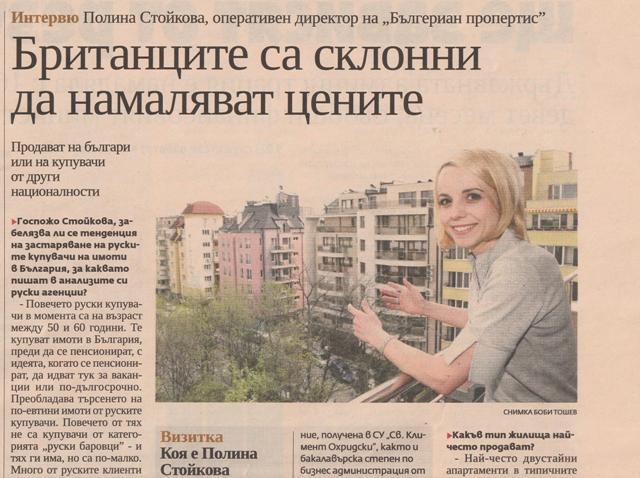 Почему англичане продают недвижимость в болгарии помесячная аренда квартир в дубае
