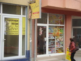 magazin Продава в Габрово
