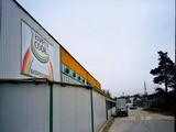 Заводи за замразени плодове и зеленчуци