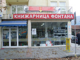 Operating bookstore in Gotse Delchev