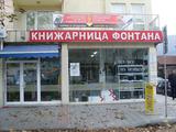Функционирующий книжный магазин в г. Гоце Делчев
