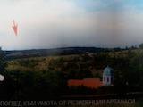 """Земеделска земя в местността """" Странджата """" на с. Арбанаси"""